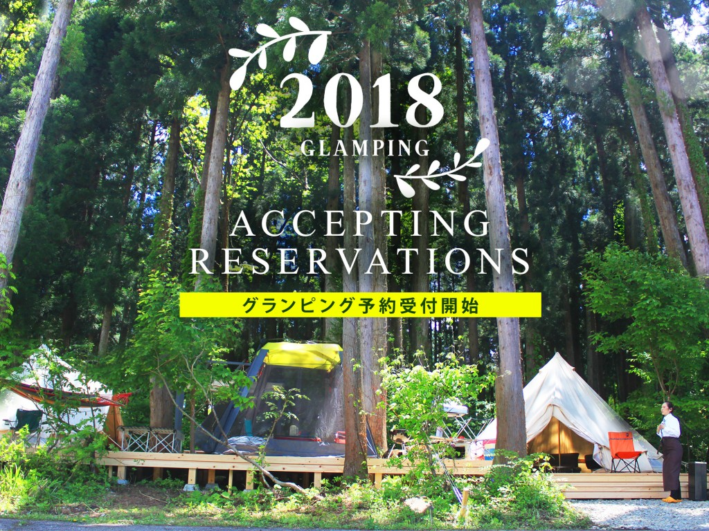 glamping2018reserve