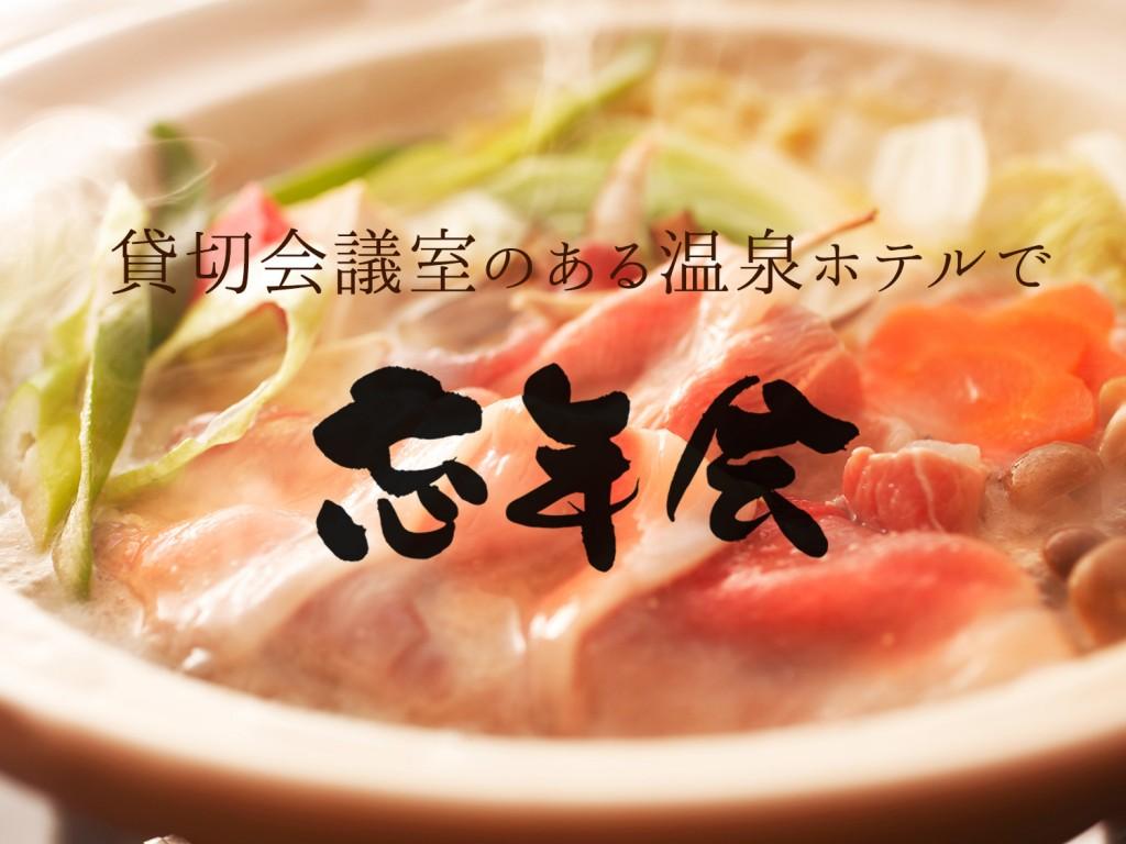 白山百膳いのしし鍋