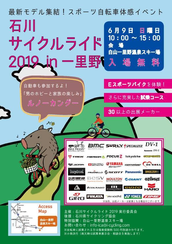 石川サイクルライド2019in白山一里野