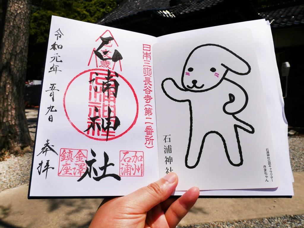 石浦神社御朱印(石川県金沢市)