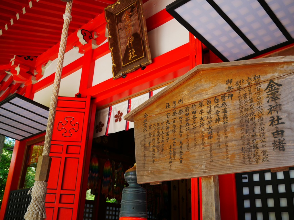 石川県金沢市金澤神社