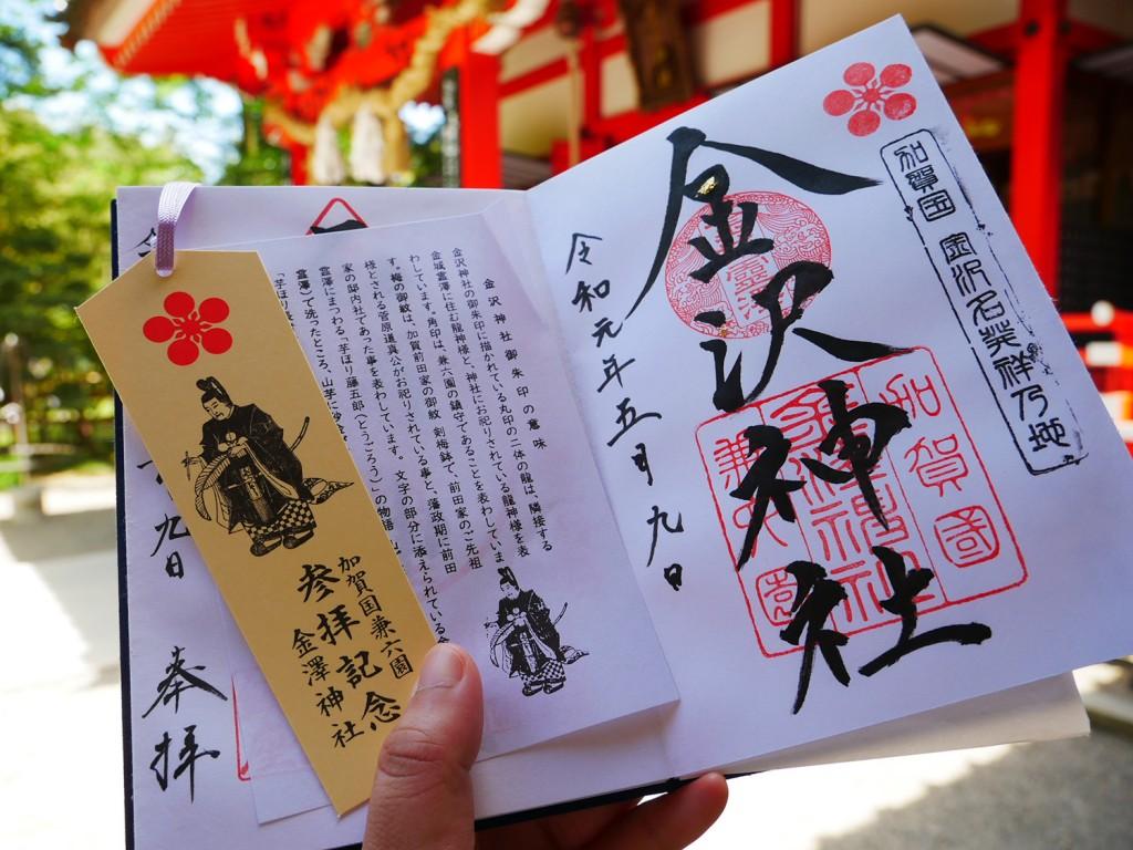 金澤神社御朱印