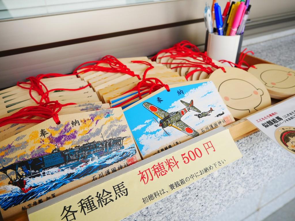 石川護国神社絵馬(石川県金沢市)