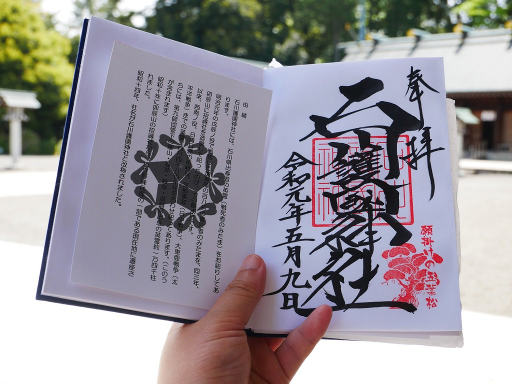 石川護国神社御朱印(石川県金沢市)
