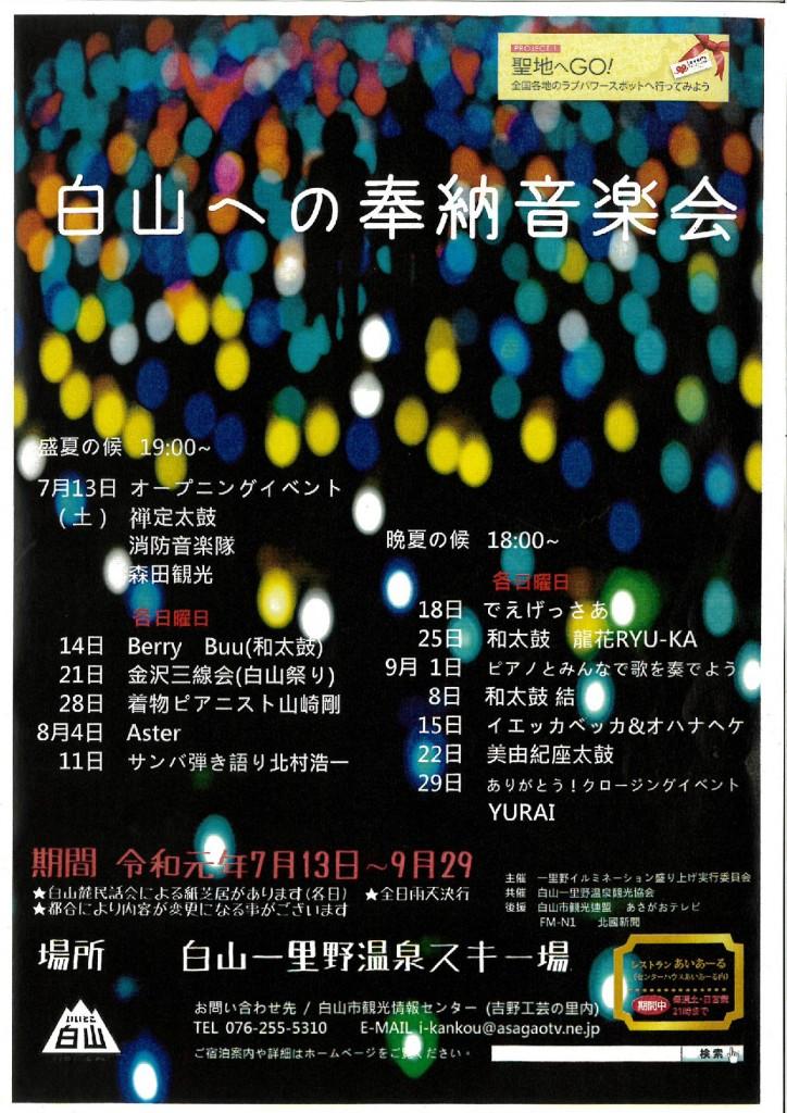 白山への奉納音楽会_p001