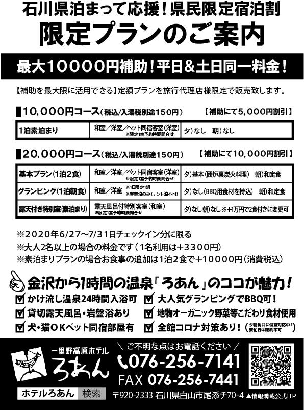 20200627改訂版_県民割宿泊プラン_お客様用チラシ