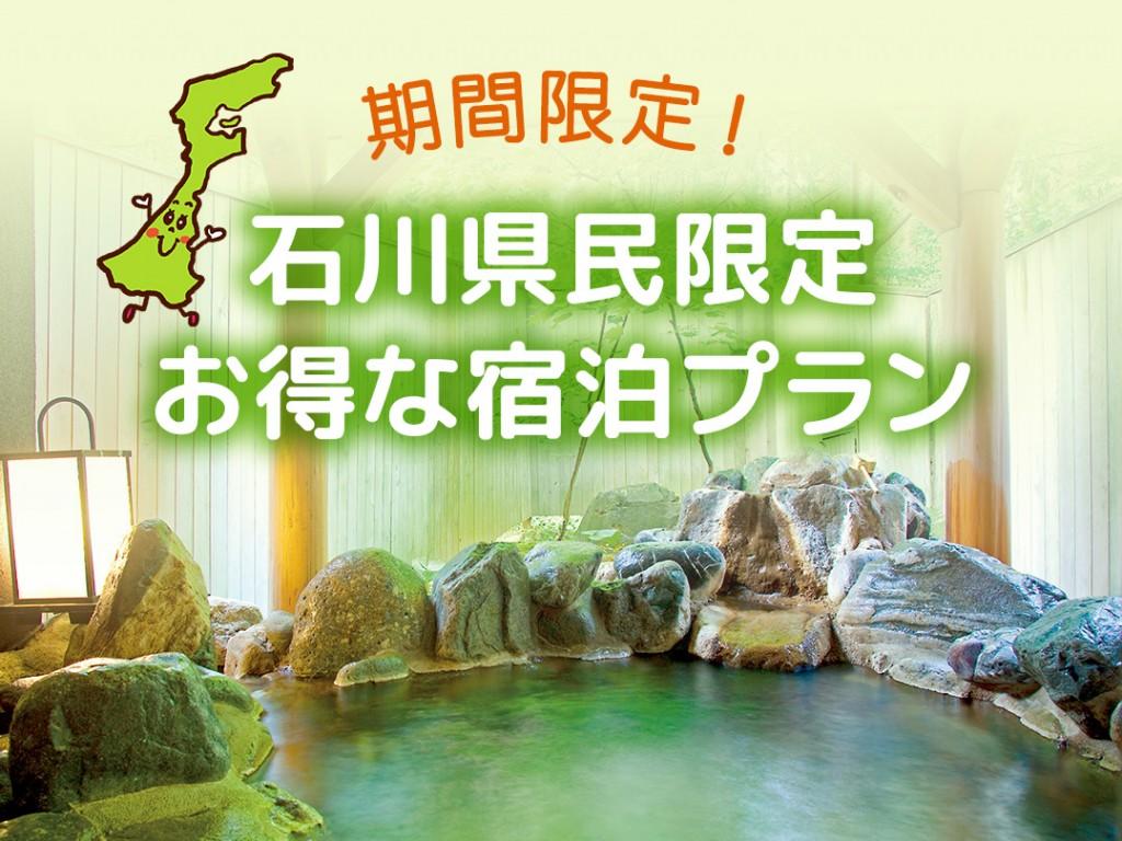 石川県民限定