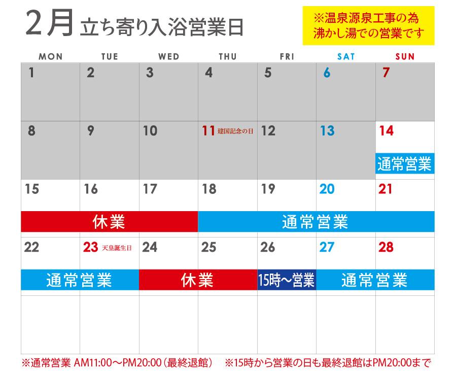 休業日営業カレンダー_01