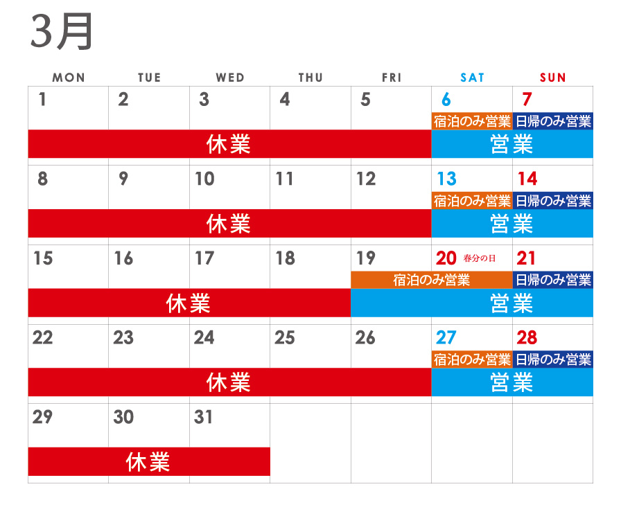 休業日営業カレンダー_04