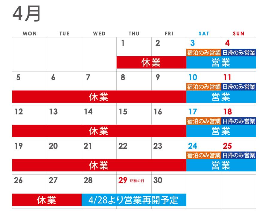 休業日営業カレンダー_06