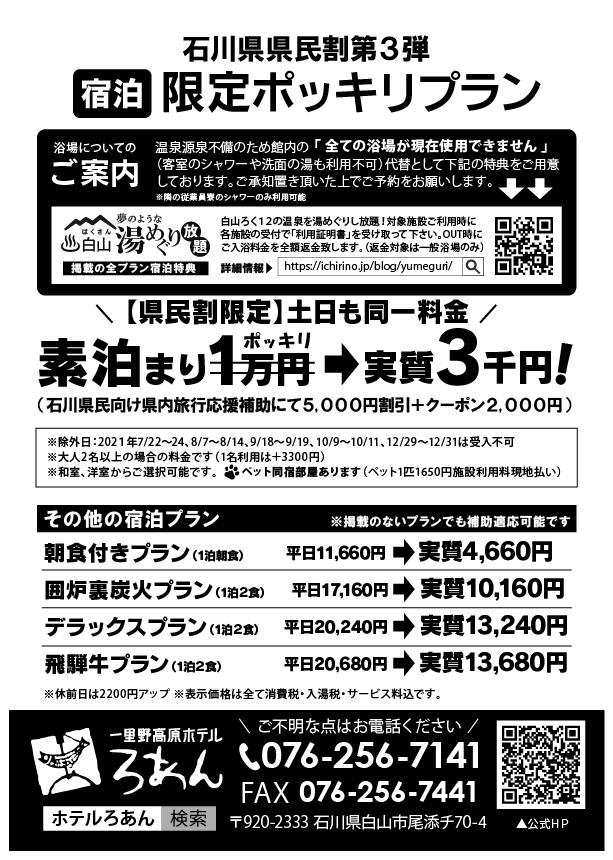 20210629県民割宿泊プラン_お客様用-01
