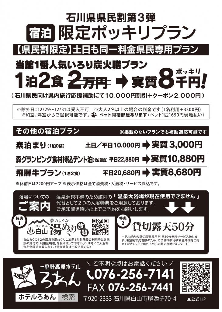 20210929県民割宿泊プラン_お客様用-01