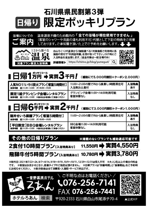 20210629県民割日帰プラン_お客様用-02