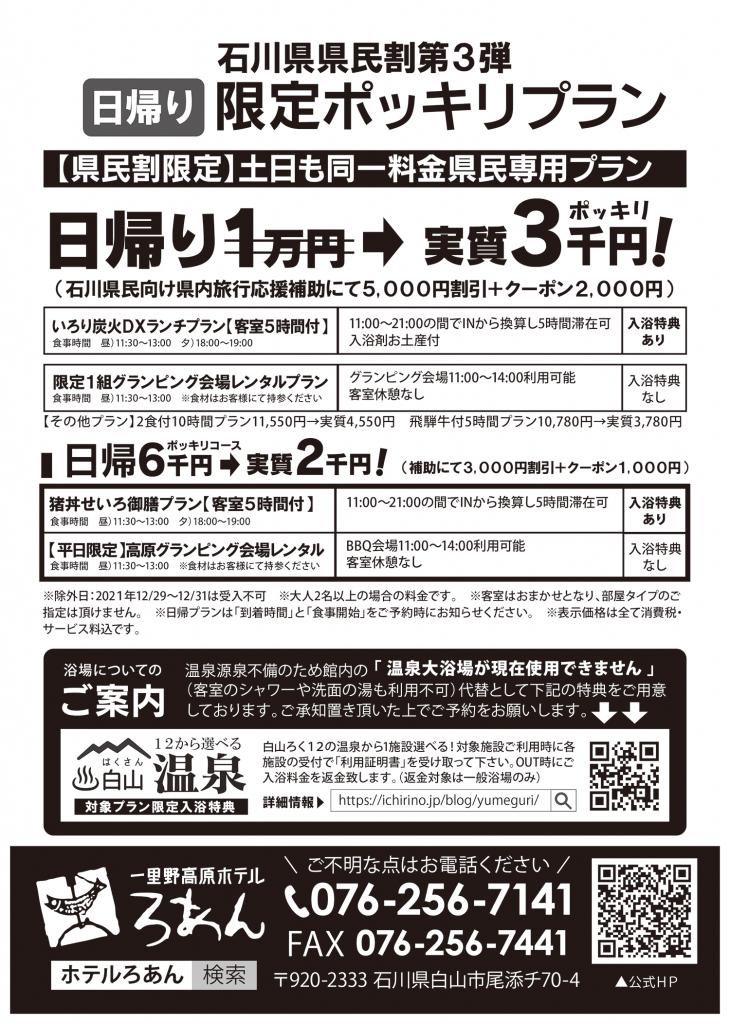 20210929県民割宿泊プラン_お客様用