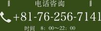 电话咨询 +81-76-256-7141 时间 8:00~22:00